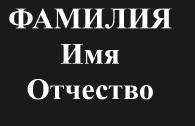 Шрифты_10