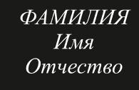 Шрифты_11