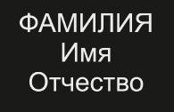 Шрифты_1