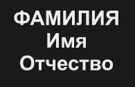 Шрифты_2