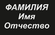Шрифты_4