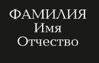 Шрифты_6