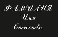 Шрифты_8