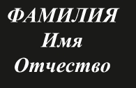 Шрифты_12