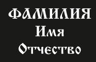 Шрифты_7