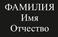 Шрифты_9