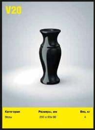 Гранитные вазы_1